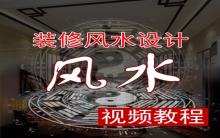 【教程4】家庭装修家居摆设风水视频教程